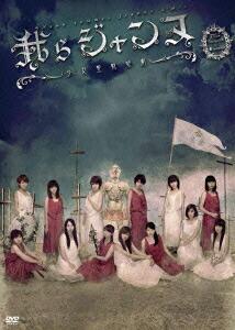 ゲキハロ第13回公演「我らジャンヌ〜少女聖戦歌劇〜」[UFBW-1312/3][DVD] 製品画像