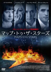 マップ・トゥ・ザ・スターズ[DZ-0540][DVD] 製品画像