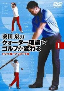 スポーツ 桑田泉のクォーター理論でゴルフ...