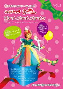 音スキンシップアーティスト「JINTAッタ」ファイファイファイン[BBRR-0031][DVD] 製品画像