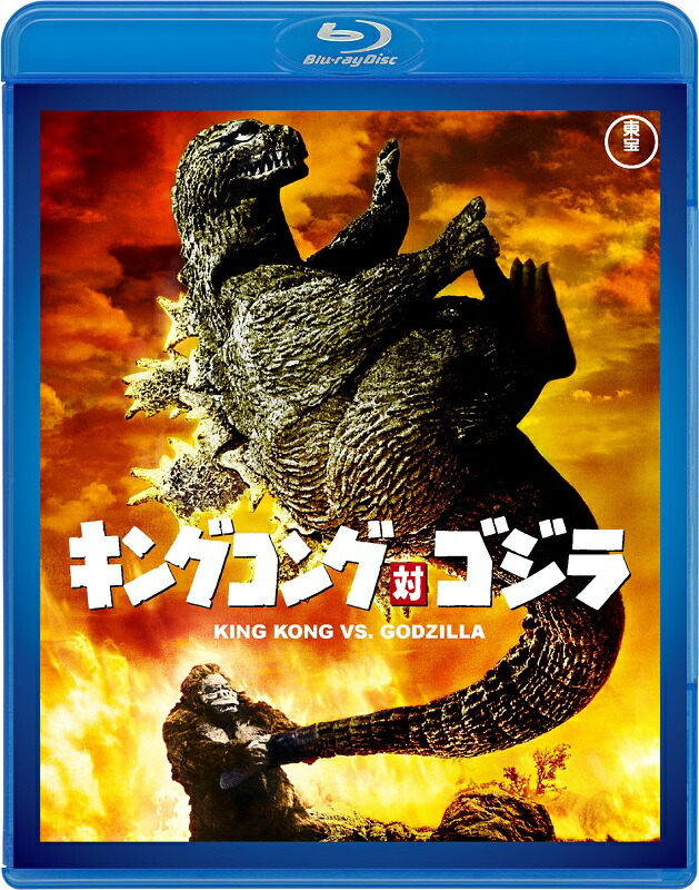 キングコング対ゴジラ【60周年記念版】[TBR-24331D][Blu-ray/ブルーレイ] 製品画像