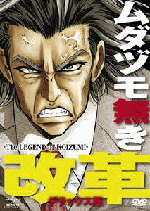 ムダヅモ無き改革(デラックス版)[GNBA-1589][DVD] 製品画像