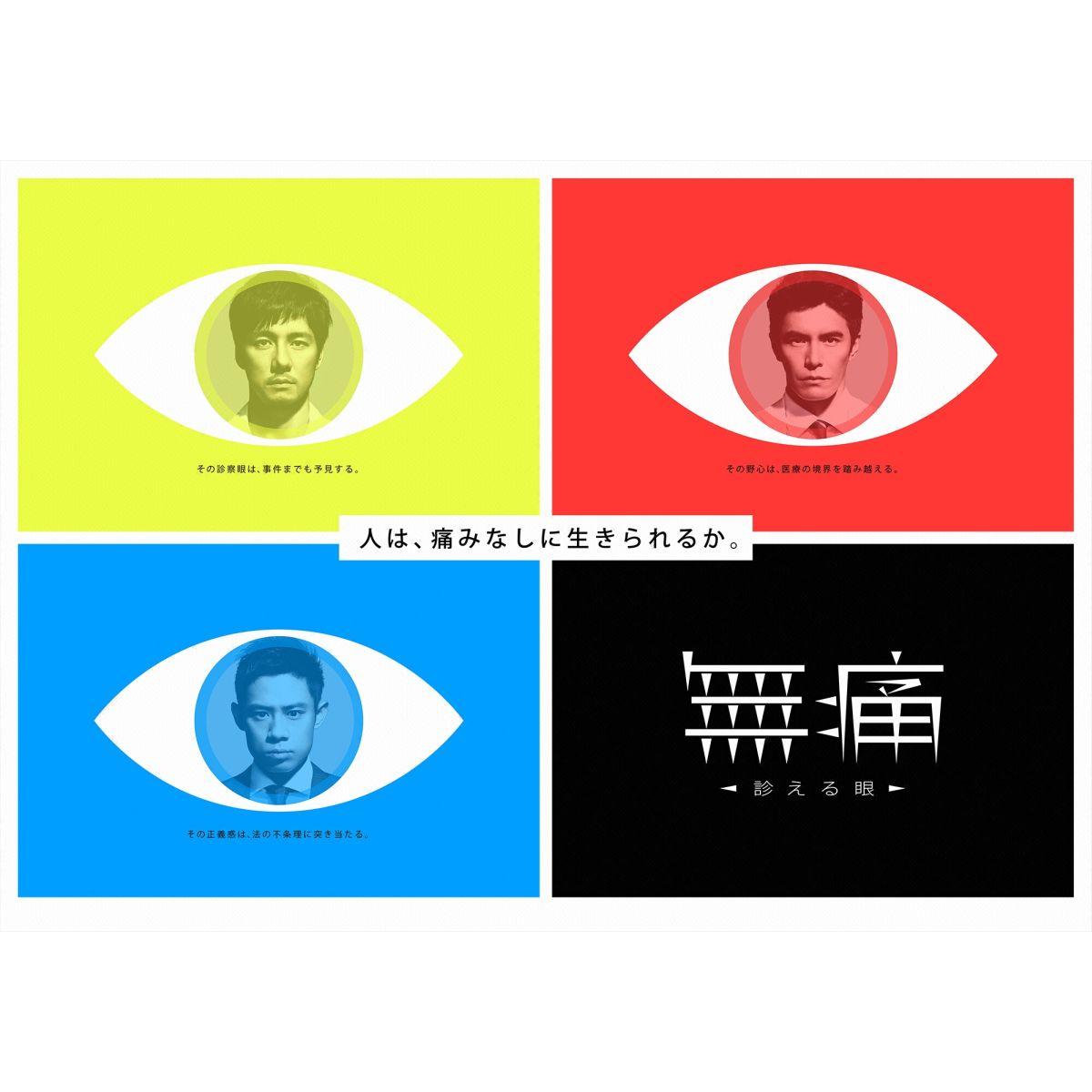 無痛 〜診える眼〜 DVD-BOX[PCBC-61749][DVD] 製品画像