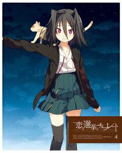 恋と選挙とチョコレート 4(完全生産限定版)[ANZX-6567/8][Blu-ray/ブルーレイ]