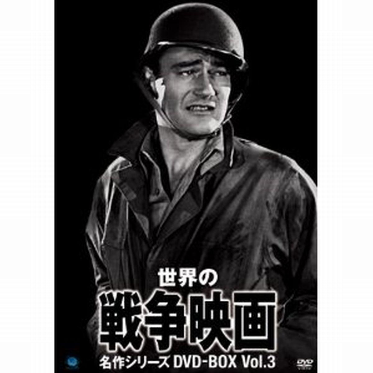 世界の戦争映画名作シリーズ DVD-BOX Vol.3[BWDM-1036][DVD] 製品画像