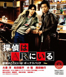 探偵はBARにいる 「探偵はここにいる!ボーナスパック」[ASBD-1036][Blu-ray/ブルーレイ] 製品画像
