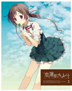 恋と選挙とチョコレート 3(完全生産限定版)[ANZB-6565/6][DVD] 製品画像