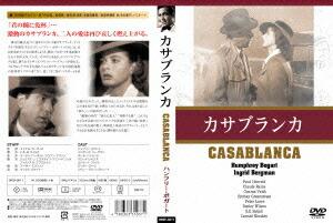カサブランカ[ORSP-0011][DVD] 製品画像