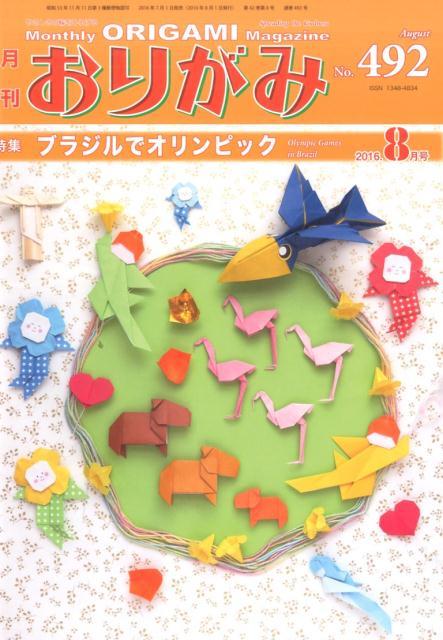 ハート 折り紙:8月の折り紙-books.rakuten.co.jp
