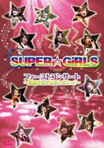 ファーストコンサート〜超絶少女が止まンないっ!〜[AVBD-39038][DVD] 製品画像