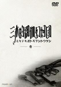 三木的御伽幻灯団 壱[MOVC-0066][DVD] 製品画像