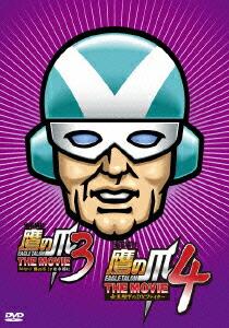 秘密結社 鷹の爪 THE MOVIE 3 http://鷹の爪.jpは永遠に デラックス・エディション[TDV-20138D][DVD] 製品画像