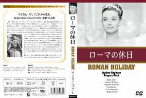 ローマの休日[ORSP-0013][DVD] 製品画像
