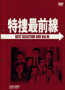 特捜最前線 BEST SELECTION BOX Vol.10[DSTD-02630][DVD] 製品画像