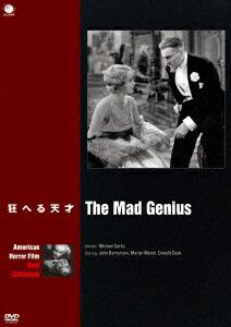 アメリカンホラーフィルム ベストコレクション 狂へる天才[BWD-3041][DVD] 製品画像