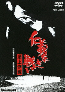 仁義なき戦い 頂上作戦[DUTD-02029][DVD] 製品画像