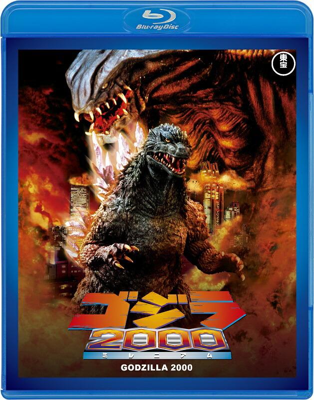 ゴジラ2000ミレニアム【60周年記念版】[TBR-24342D][Blu-ray/ブルーレイ] 製品画像