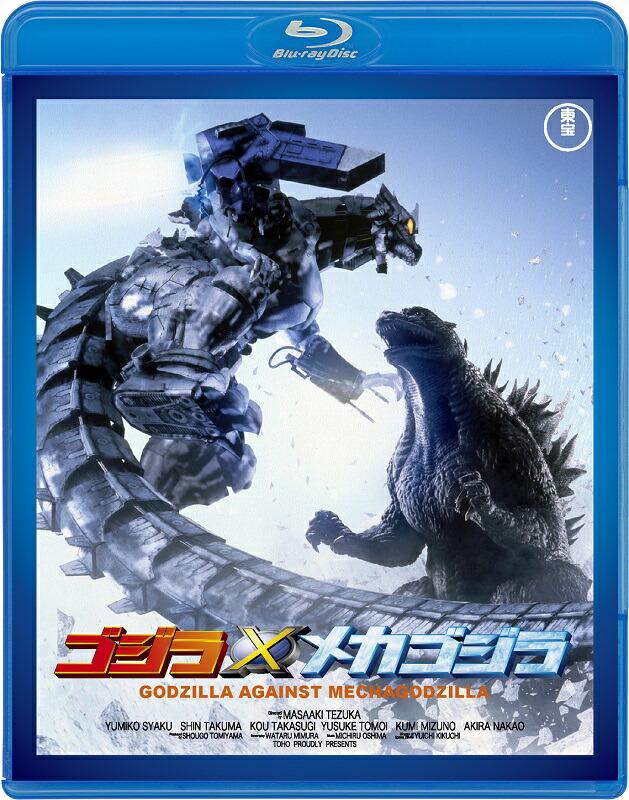 ゴジラ×メカゴジラ【60周年記念版】[TBR-24343D][Blu-ray/ブルーレイ]
