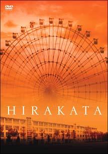HIRAKATA[AVBD-32043][DVD] 製品画像