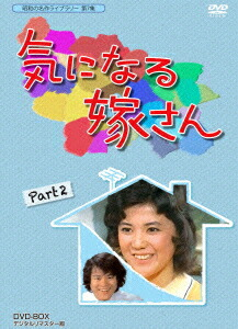 昭和の名作ライブラリー 第7集 気になる嫁さん DVD-BOX PART2 デジタルリマスター版[BFTD-0044][DVD] 製品画像