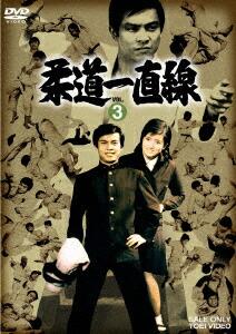 柔道一直線 VOL.3[DSTD-09623][DVD]