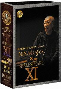 彩の国シェイクスピア・シリーズ NINAGAWA × SHAKESPEARE DVD BOX XI 「ヘンリー四世」[PCBE-63349][DVD] 製品画像