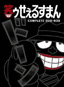 笑ゥせぇるすまん【完全版】DVD-BOX[PCBE-63451][DVD]