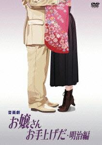 音楽劇 お嬢さんお手上げだ・明治編[COLO-91504][DVD] 製品画像