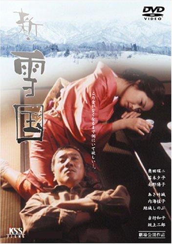 新・雪国[KSXD-25047][DVD] 製品画像