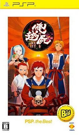 SIE 俺の屍を越えてゆけ [PSP the Best 2014/03/06]