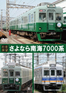 【前面展望】さよなら南海7000系[ERMA-00047][DVD]