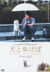 犬と歩けば〜チロリとタムラ〜[HKBN-50048][DVD] 製品画像