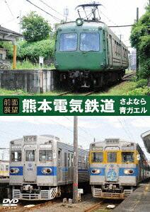 【前面展望】熊本電気鉄道 さよなら青ガエル[ERMA-00048][DVD]