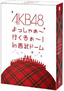 AKB48 よっしゃぁ〜行くぞぉ〜!in 西武ドーム スペシャルBOX[AKB-D2098][DVD] 製品画像
