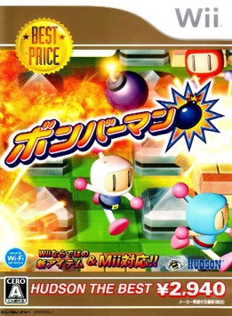 ボンバーマン Wii (ハドソン・ザ・ベスト)