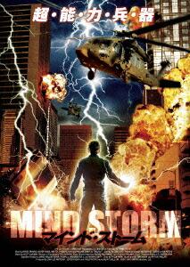 MIND STORM マインド・ストーム[FMDS-5053][DVD] 製品画像