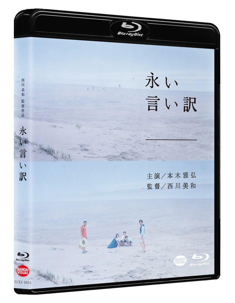 永い言い訳[BCXJ-1054][Blu-ray/ブルーレイ] 製品画像