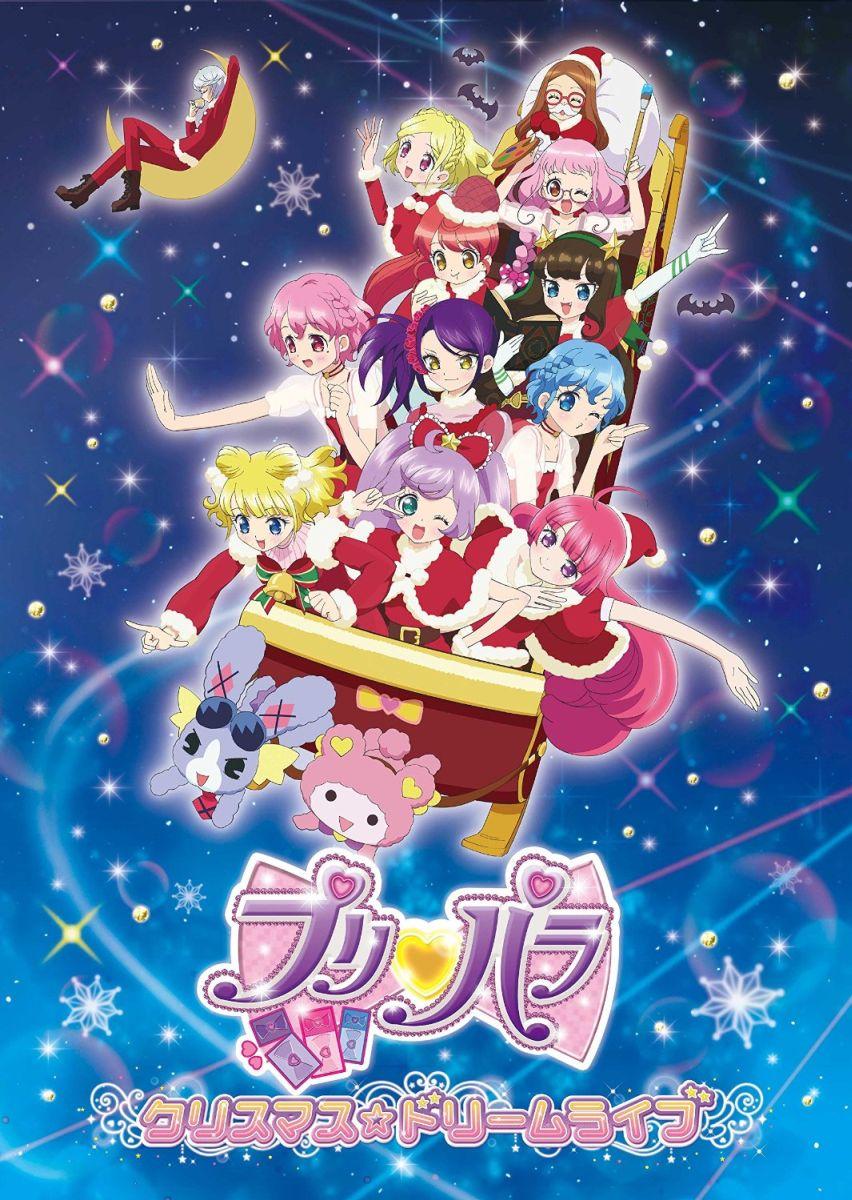 プリパラ クリスマス☆ドリームライブ[EYBA-11055][DVD] 製品画像
