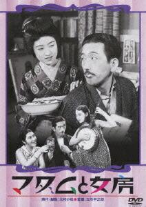 マダムと女房/春琴抄 お琴と佐助[DB-0381][DVD]