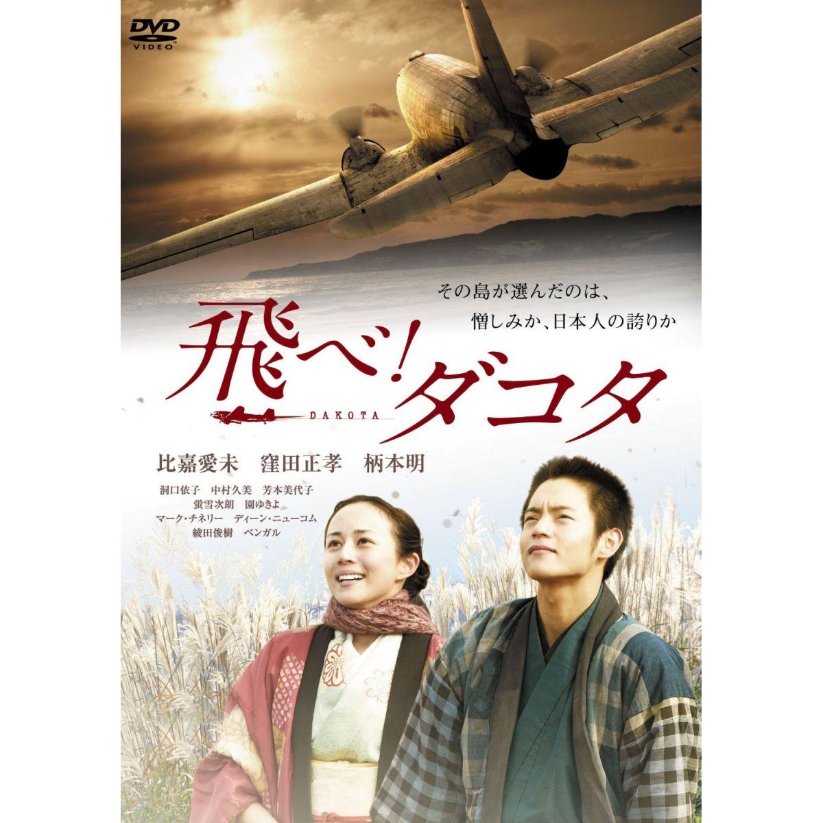 飛べ!ダコタ[OED-10056][DVD] 製品画像