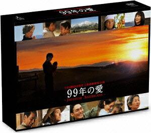 99年の愛〜JAPANESE AMERICANS〜 DVD-BOX[TCED-1047][DVD] 製品画像