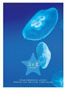 流れ星 完全版 DVD-BOX[PCBC-61674][DVD] 製品画像