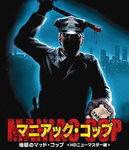 マニアック・コップ/地獄のマッドコップ[BIXF-0098][Blu-ray/ブルーレイ]