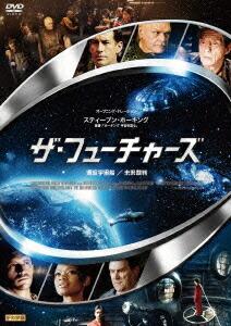 ザ・フューチャーズ 漂流宇宙船/未来裁判[ECLS-0061][DVD] 製品画像