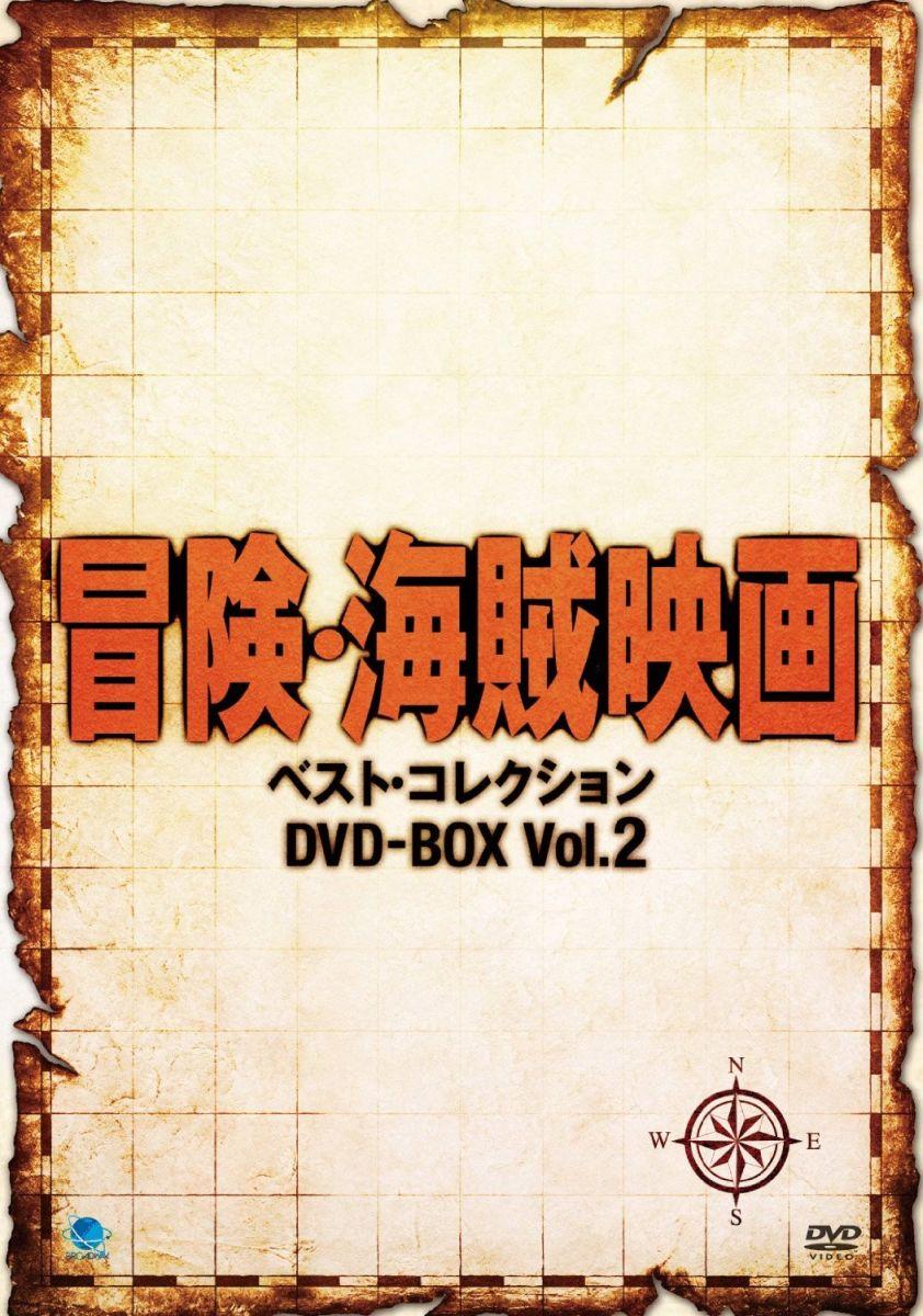冒険・海賊映画 ベスト・コレクション DVD-BOX Vol.2[BWDM-1064][DVD] 製品画像