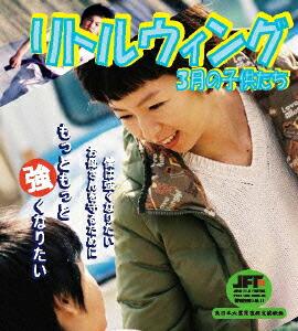 リトルウィング 3月の子供たち[CNMA-00001][DVD] 製品画像