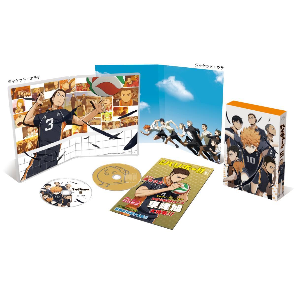 ハイキュー!! vol.5 DVD[TDV-24365D][DVD] 製品画像