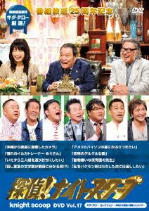 探偵!ナイトスクープ DVD Vol.17 キダ・タロー セレクション〜沖縄から徳島に漂着したカメラ〜[YRBN-90731][DVD] 製品画像