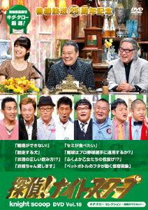 探偵!ナイトスクープ DVD Vol.18 キダ・タロー セレクション〜輪唱ができない!〜[YRBN-90732][DVD] 製品画像