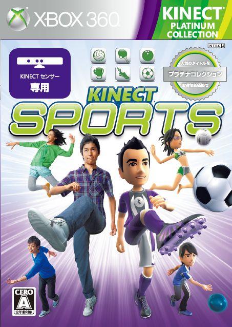 Kinect スポーツ [Xbox 360 プラチナコレクション]